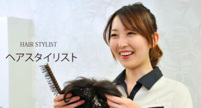 LUCE for hair.(ルーチェ フォー ヘアー)でのスタイリスト(美容師)求人_求人画像1