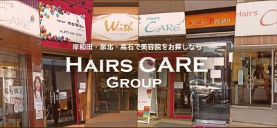 Hair's CARE(ヘアーズ ケア)